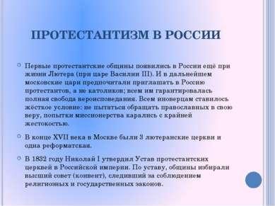 ПРОТЕСТАНТИЗМ В РОССИИ Первые протестантские общины появились в России ещё пр...