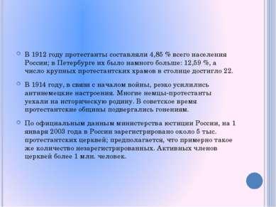В1912 году протестанты составляли 4,85% всего населения России; в Петербург...