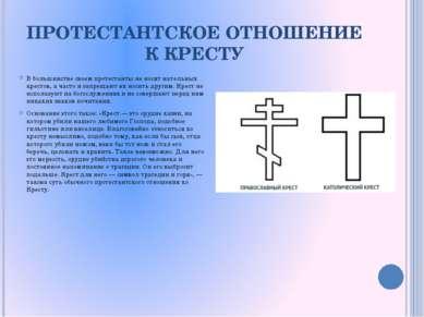 ПРОТЕСТАНТСКОЕ ОТНОШЕНИЕ К КРЕСТУ В большинстве своем протестанты не носят на...