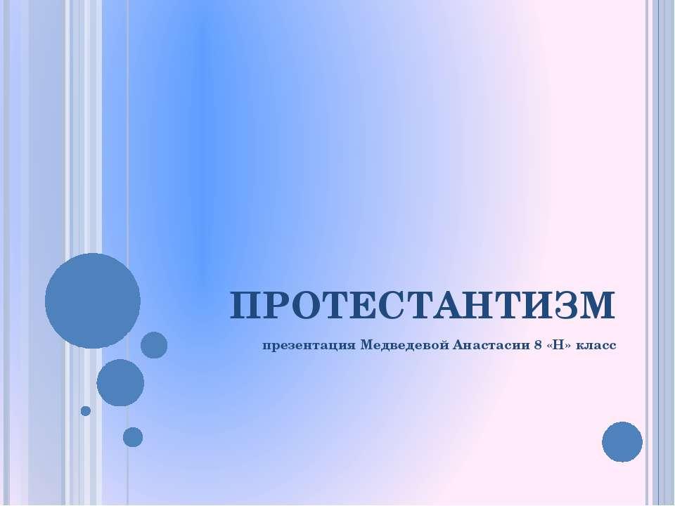ПРОТЕСТАНТИЗМ презентация Медведевой Анастасии 8 «Н» класс