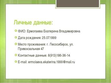 Личные данные: ФИО: Ермолаева Екатерина Владимировна Дата рождения: 25.07.199...