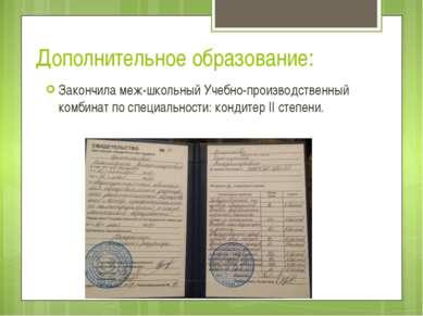 Дополнительное образование: Закончила меж-школьный Учебно-производственный ко...