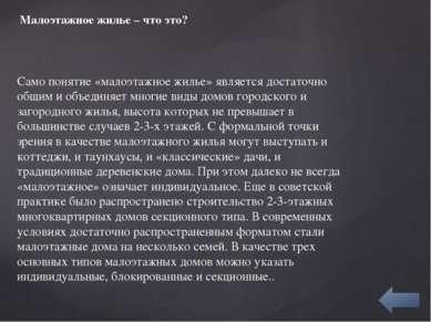 Источники информации: Компания «Артель» http://artelstroj.ru/ Малоэтажное стр...
