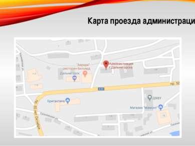 Карта проезда администрации дго