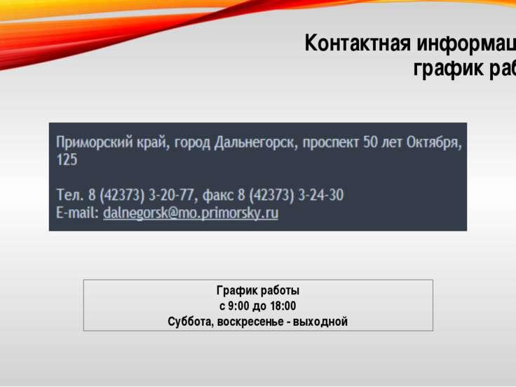 Контактная информация и график работы График работы с 9:00 до 18:00 Суббота, ...