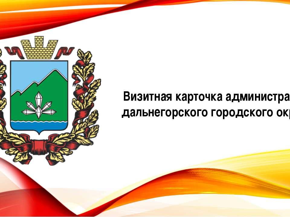 Визитная карточка администрации дальнегорского городского округа