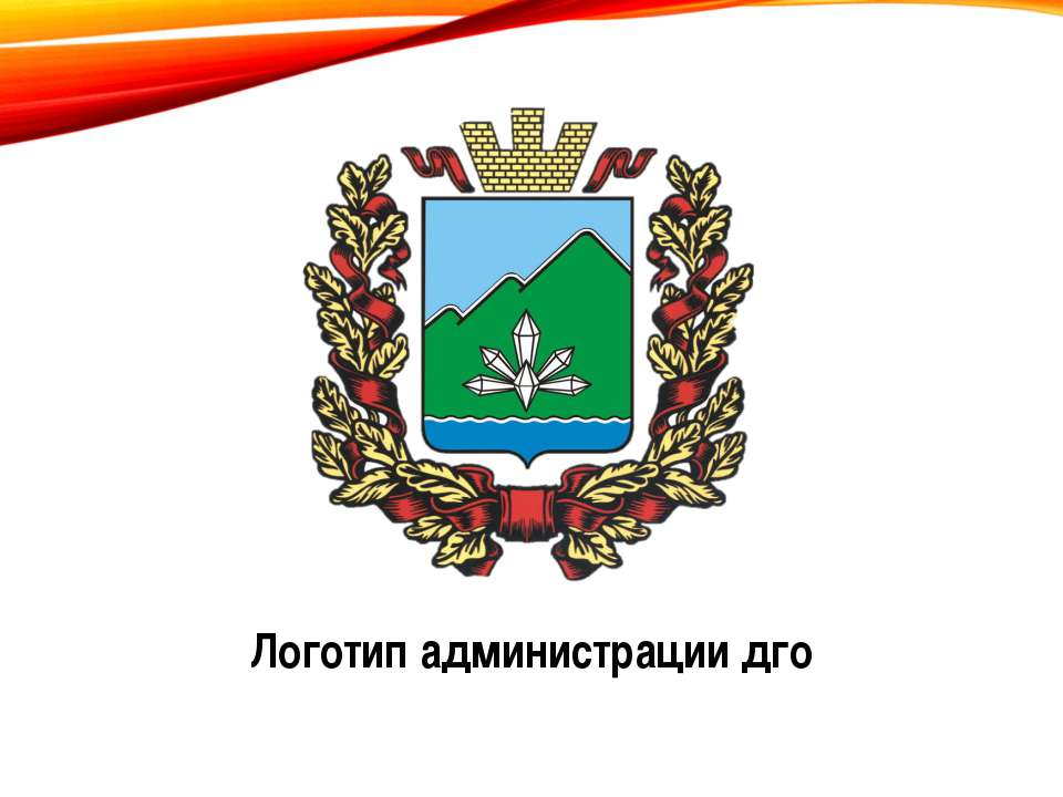 Логотип администрации дго