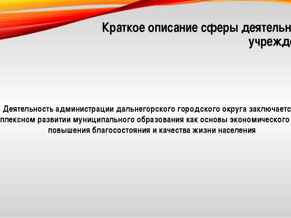 Краткое описание сферы деятельности учреждения Деятельность администрации дал...