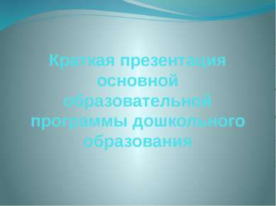 Краткая презентация основной образовательной программы дошкольного образования