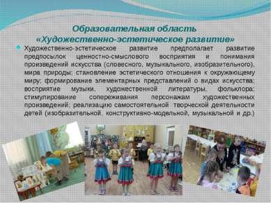 Образовательная область «Художественно-эстетическое развитие» Художественно-э...
