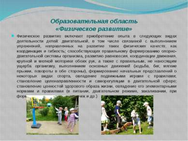Образовательная область «Физическое развитие» Физическое развитие включает пр...