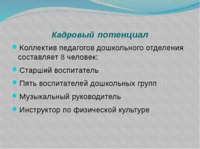 Кадровый потенциал Коллектив педагогов дошкольного отделения составляет 8 чел...