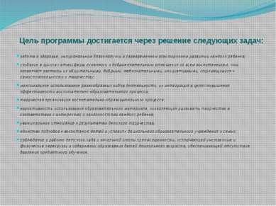 Цель программы достигается через решение следующих задач: забота о здоровье, ...