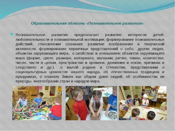 Образовательная область «Познавательное развитие» Познавательное развитие пре...