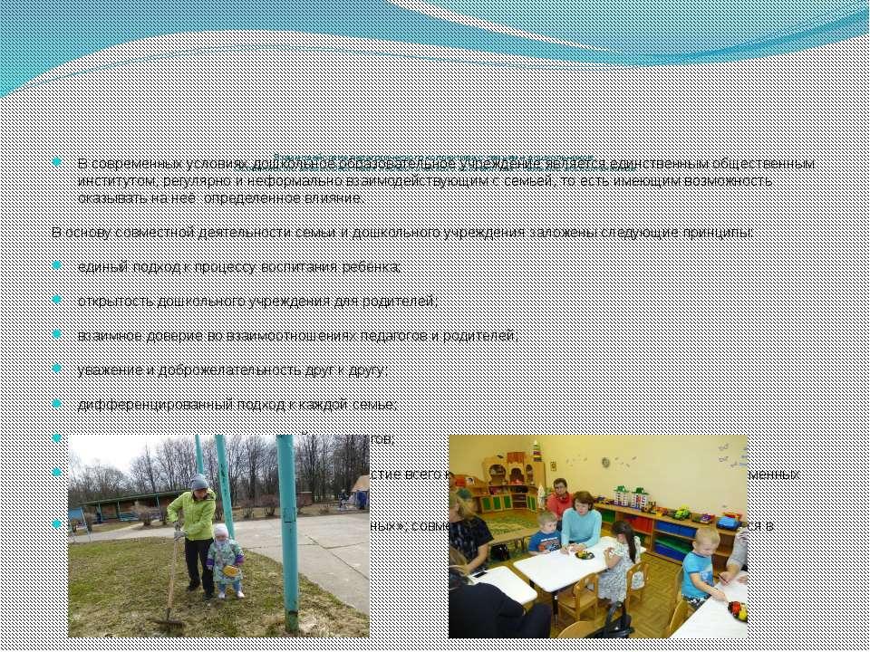 Взаимодействие педагогического коллектива с семьями дошкольников. Особенности...