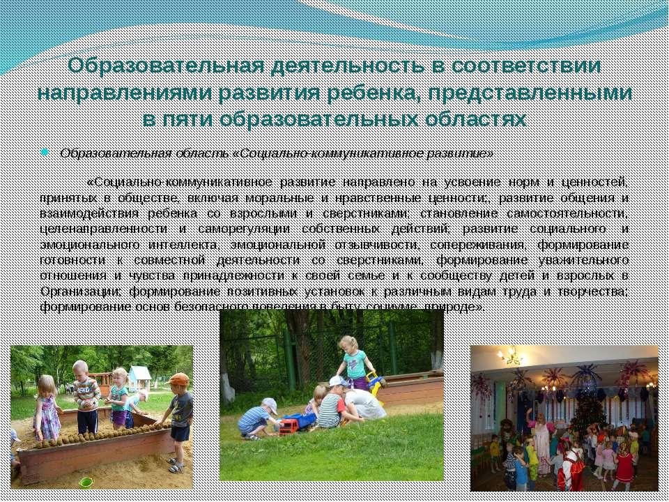 Образовательная деятельность в соответствии направлениями развития ребенка, п...