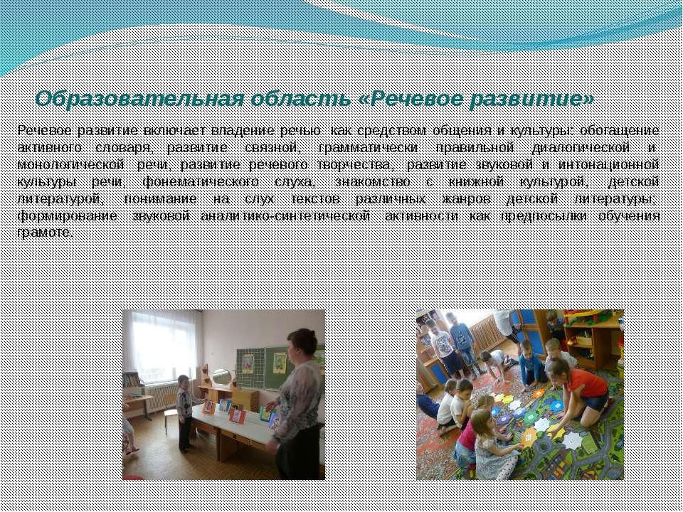 Образовательная область «Речевое развитие» Речевое развитие включает владение...