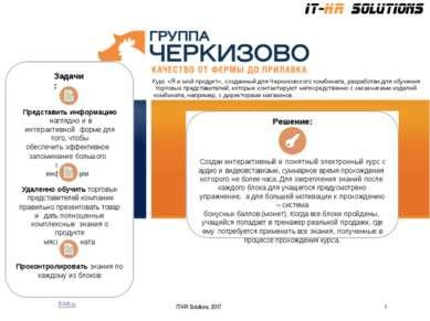 Курс «Я и мой продукт», созданный для Черкизовского комбината, разработан для...