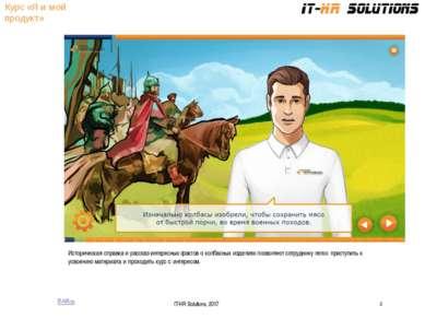 Курс «Я и мой продукт» Историческая справка и рассказ интересных фактов о кол...