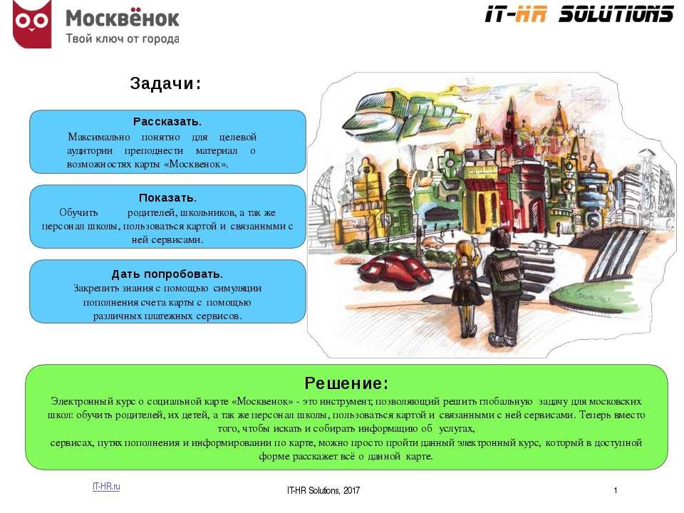 Решение: Электронный курс о социальной карте «Москвенок» - это инструмент, по...