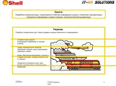 Задача: Разработать электронный курс, который вместит в себя всю информацию о...