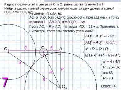 7 Радиусы окружностей с центрами O1 и O2 равны соответственно 2 и 9. Найдите ...