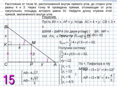 Расстояния от точки M, расположенной внутри прямого угла, до сторон угла равн...