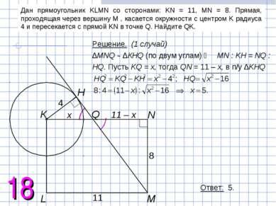 Дан прямоугольник KLMN со сторонами: KN = 11, MN = 8. Прямая, проходящая чере...