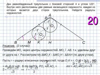 Дан равнобедренный треугольник с боковой стороной 4 и углом 120°. Внутри него...
