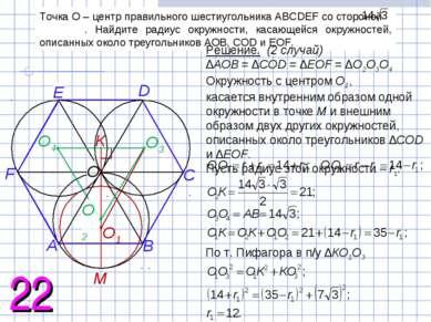 Решение. (2 случай) ∆AOB = ∆COD = ∆EOF = ∆O2О3О4 Окружность с центром O1, кас...