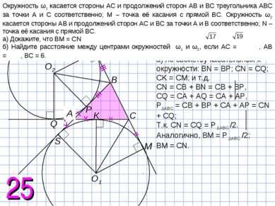 25 Решение. а) по свойству касательных к окружности: BN = BP; CN = CQ; CK = C...