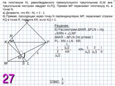 На гипотенузе KL равнобедренного прямоугольного треугольника KLM вне треуголь...