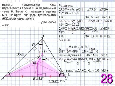 28 Ответ: 135.