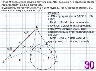 30 Точка М пересечения медиан треугольника ABC, вершина A и середины сторон A...