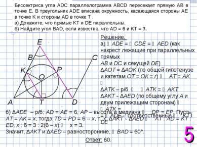 Биссектриса угла ADC параллелограмма ABCD пересекает прямую AB в точке E. В т...