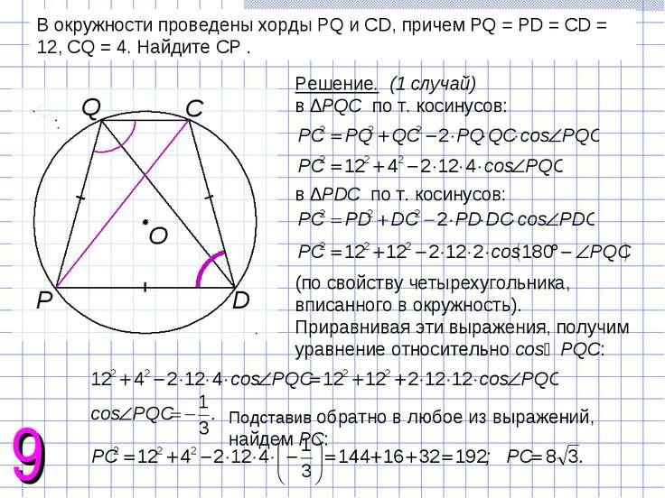 В окружности проведены хорды PQ и CD, причем PQ = PD = CD = 12, CQ = 4. Найди...