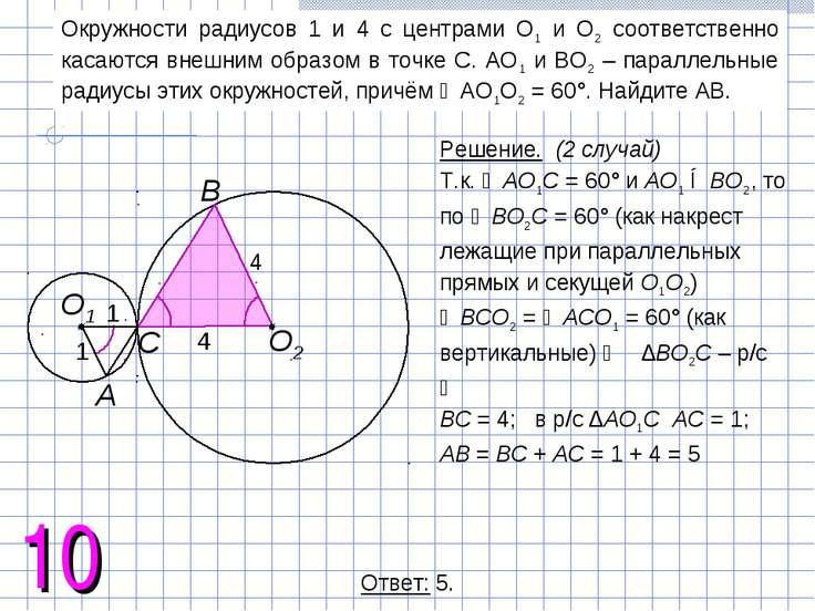 Окружности радиусов 1 и 4 с центрами O1 и O2 соответственно касаются внешним ...
