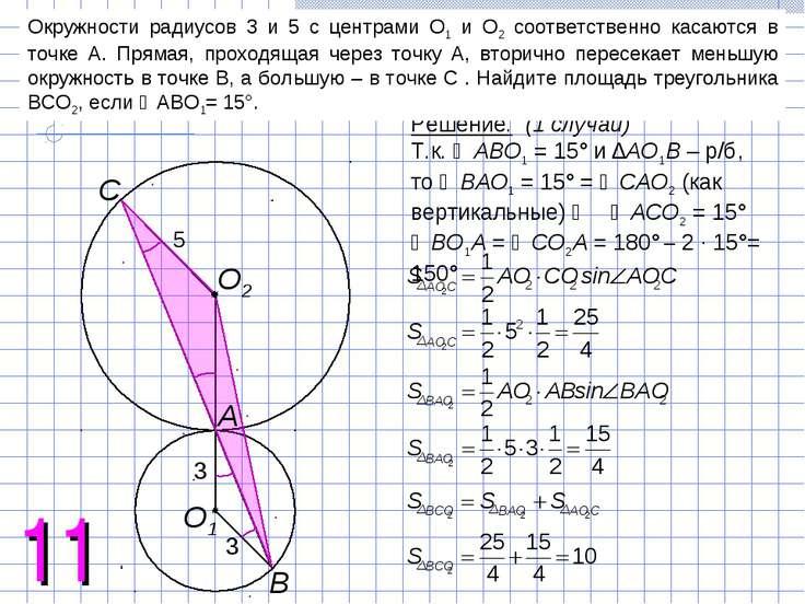 Решение. (1 случай) Т.к. ∠АВО1 = 15° и ∆АО1В – р/б, то ∠ВАО1 = 15° = ∠CАО2 (к...
