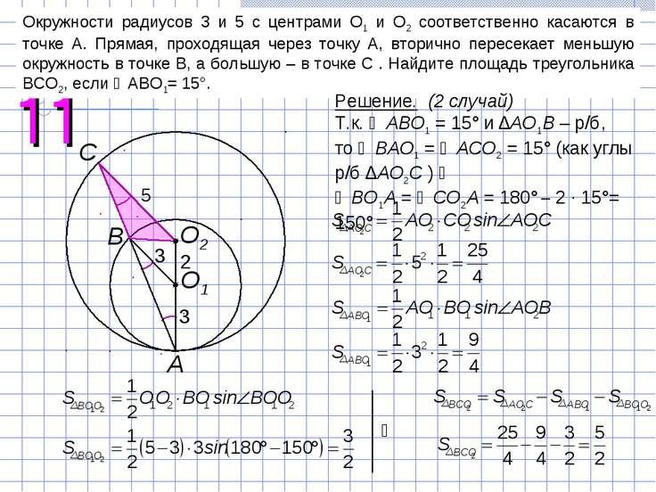 11 Окружности радиусов 3 и 5 с центрами O1 и O2 соответственно касаются в точ...