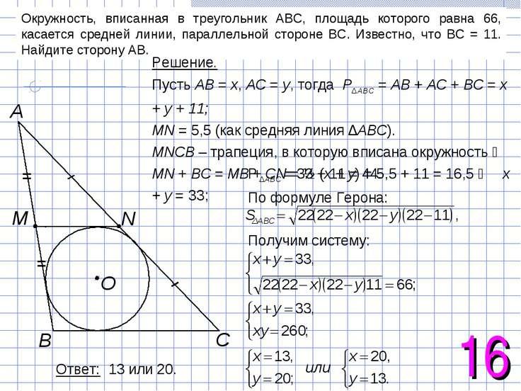 Окружность, вписанная в треугольник ABC, площадь которого равна 66, касается ...