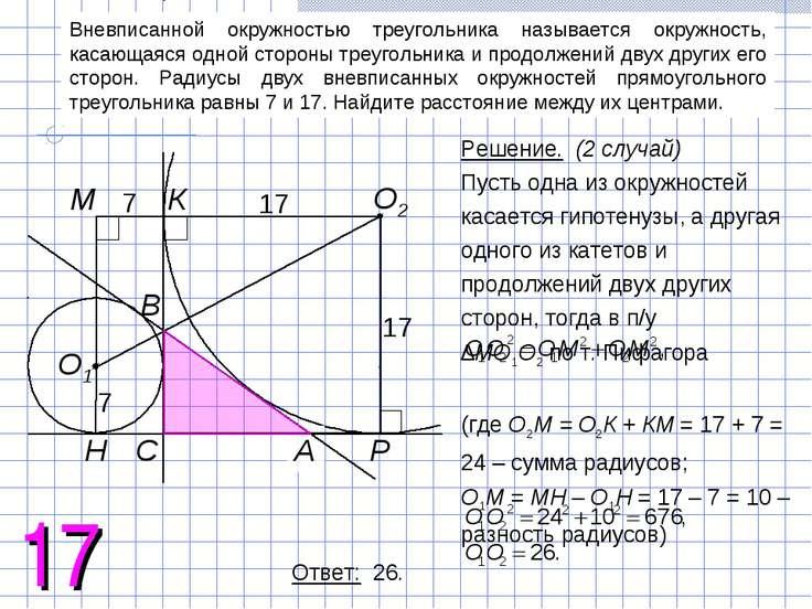 Вневписанной окружностью треугольника называется окружность, касающаяся одной...