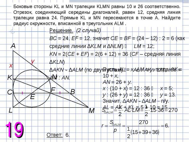 Боковые стороны KL и MN трапеции KLMN равны 10 и 26 соответственно. Отрезок, ...