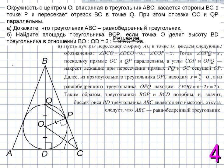 Окружность с центром O, вписанная в треугольник ABC, касается стороны BC в то...