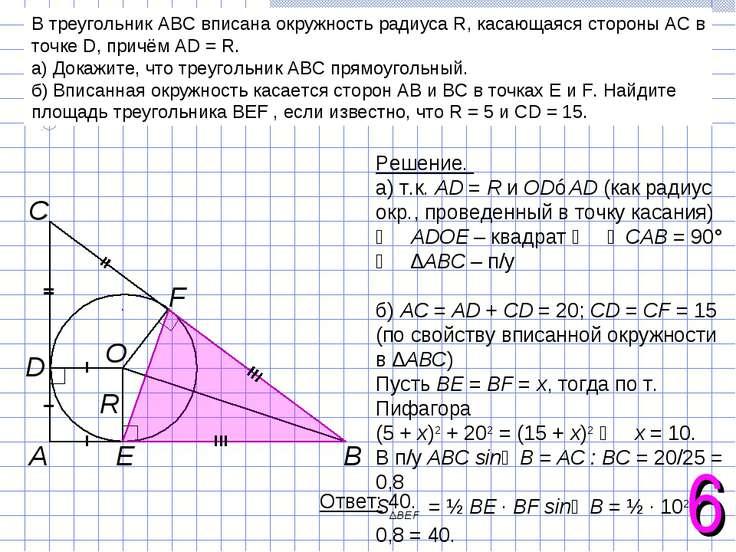 В треугольник ABC вписана окружность радиуса R, касающаяся стороны AC в точке...