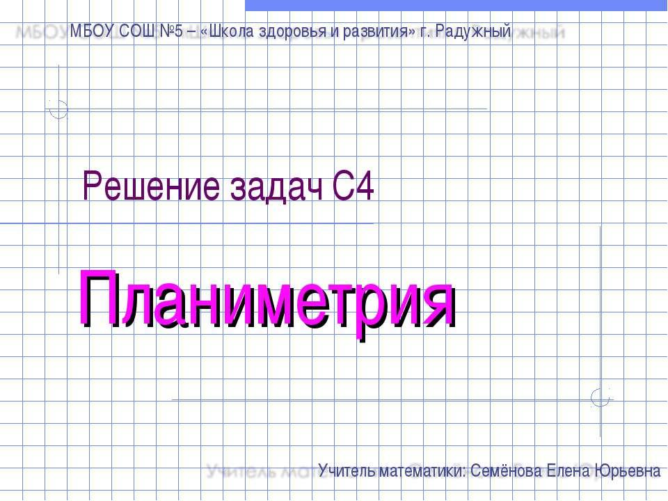 Решение задач С4 Планиметрия