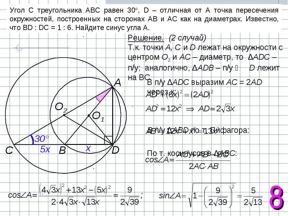 Угол C треугольника ABC равен 30°, D – отличная от A точка пересечения окружн...