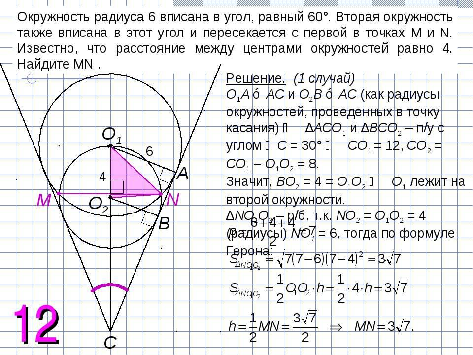 Окружность радиуса 6 вписана в угол, равный 60°. Вторая окружность также впис...