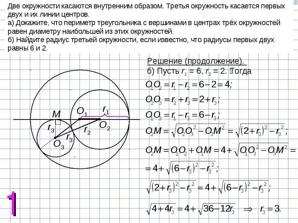 Решение (продолжение). б) Пустьr1=6, r2=2. Тогда Две окружности касаются...