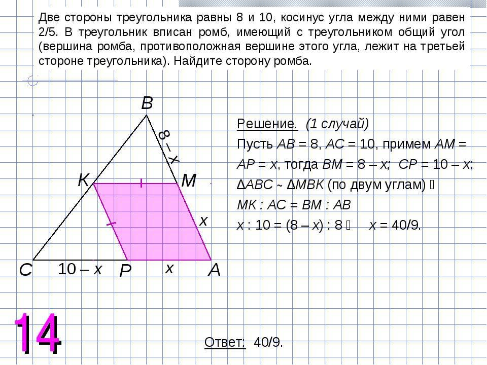 Две стороны треугольника равны 8 и 10, косинус угла между ними равен 2/5. В т...