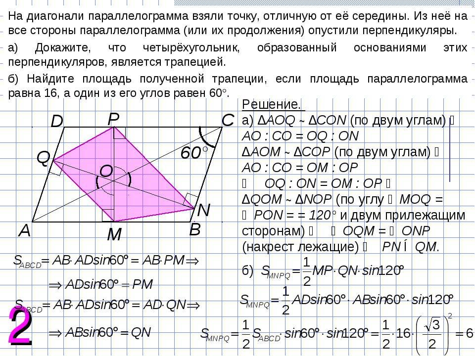2 На диагонали параллелограмма взяли точку, отличную от её середины. Из неё н...
